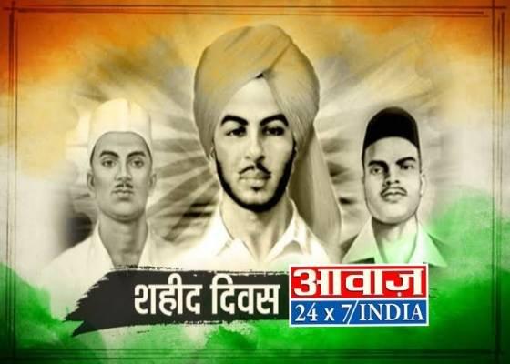 23 मार्च ! शहीद दिवस जो बन गया भारत का गौरवशाली इतिहास अंग्रेजी हुकूमत के खिलाफ खड़ी हुई थी भगतसिंह सिंह की फौज जिन्होंने देशवासियों को माना था अपना परिवार